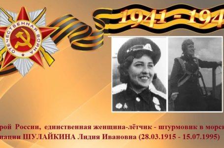 Шулайкина Лидия Ивановна -наш герой!