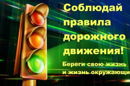 Соблюдайте правила дорожного движения!!!!