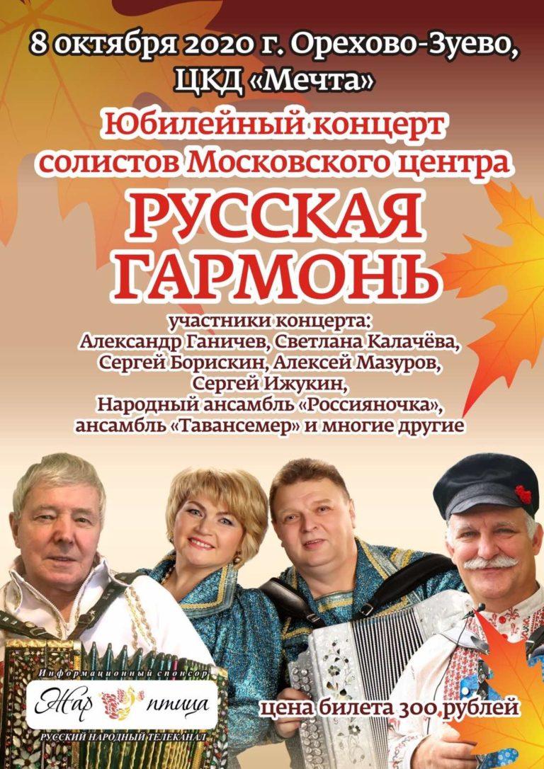 """Внимание! """"Русская гармонь"""". Покупайте билеты!"""