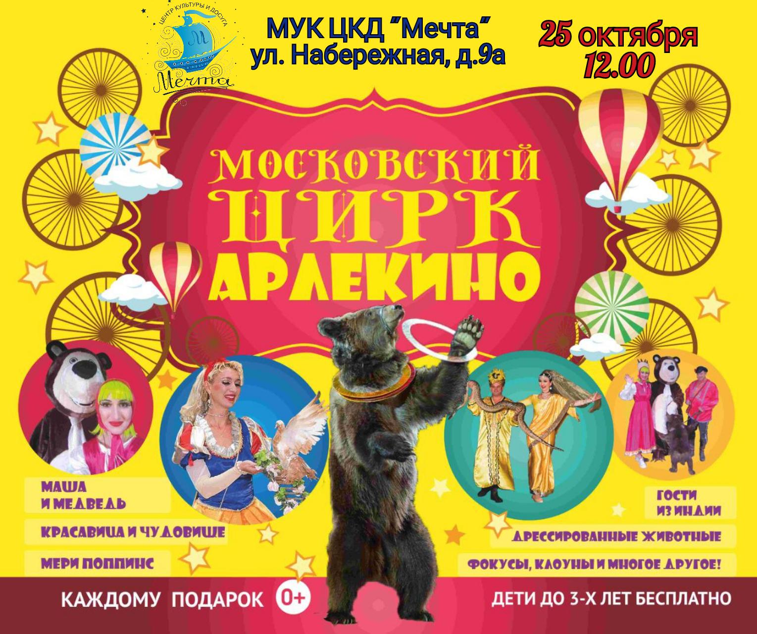 Цирковое представление!