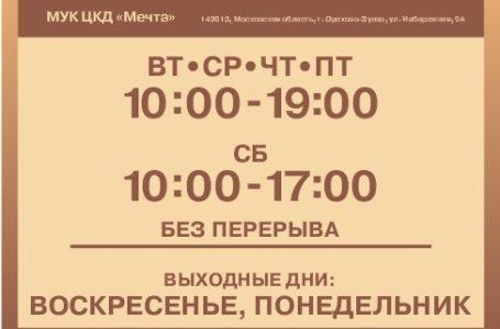 """Внимание! Новый график работы библиотеки МУК ЦКД """"Мечта"""""""