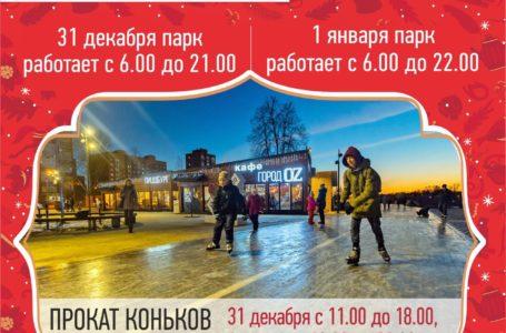 График работы Парка 30-летия Победы 31 декабря и 1 января