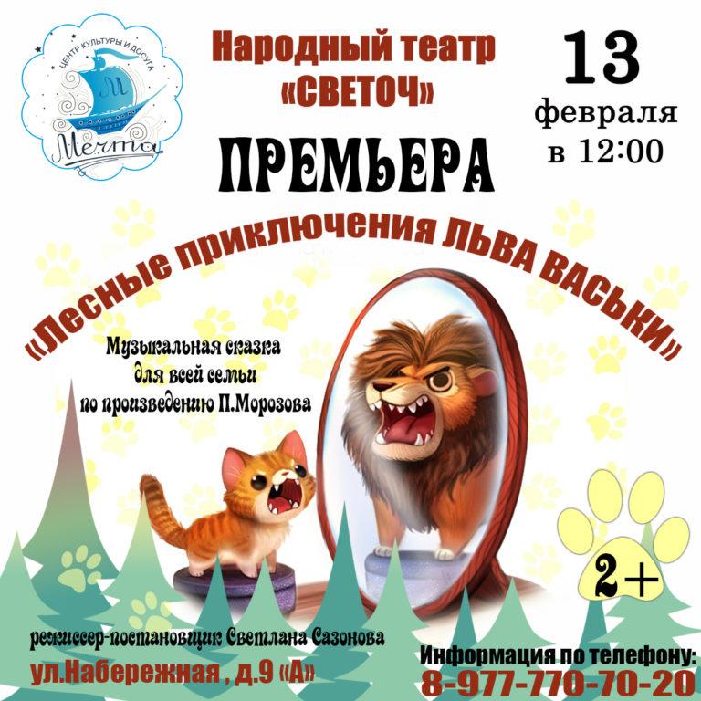 """Премьера! """"Лесные приключения Льва Васьки"""". Сказка для всей семьи."""