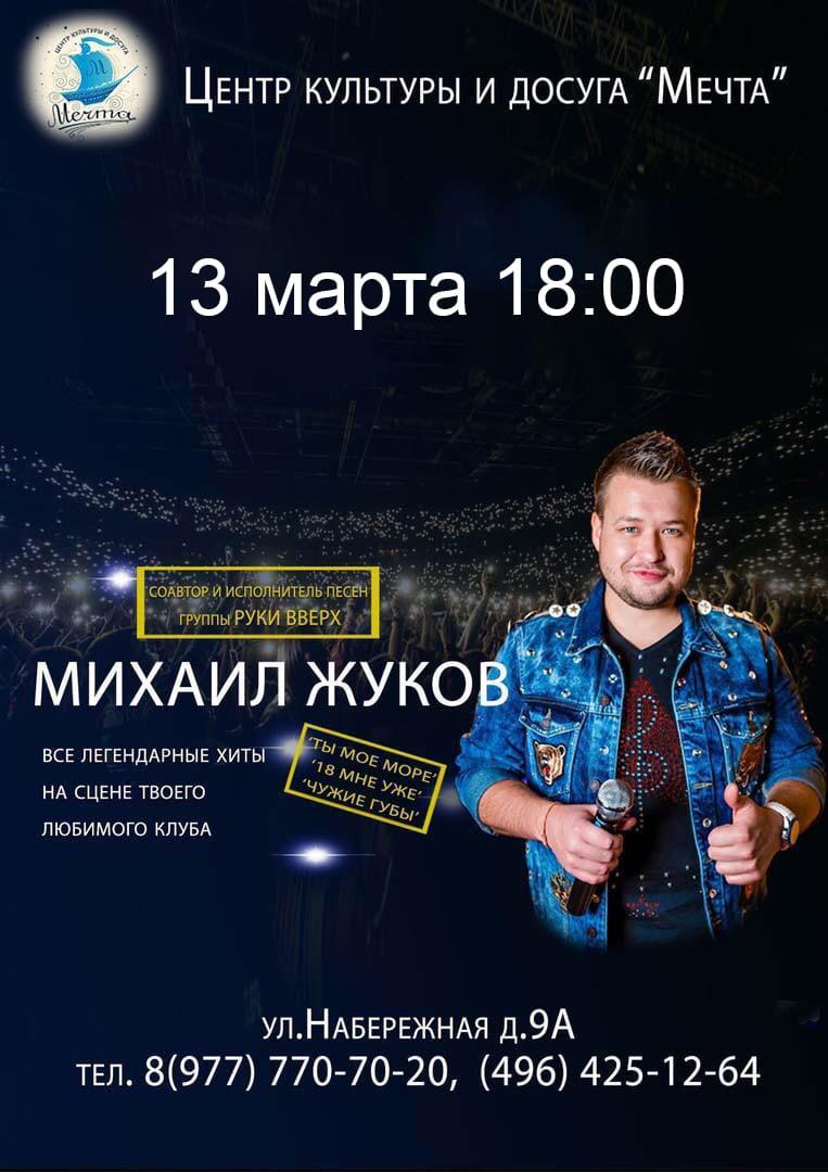 Концерт Михаила Жукова