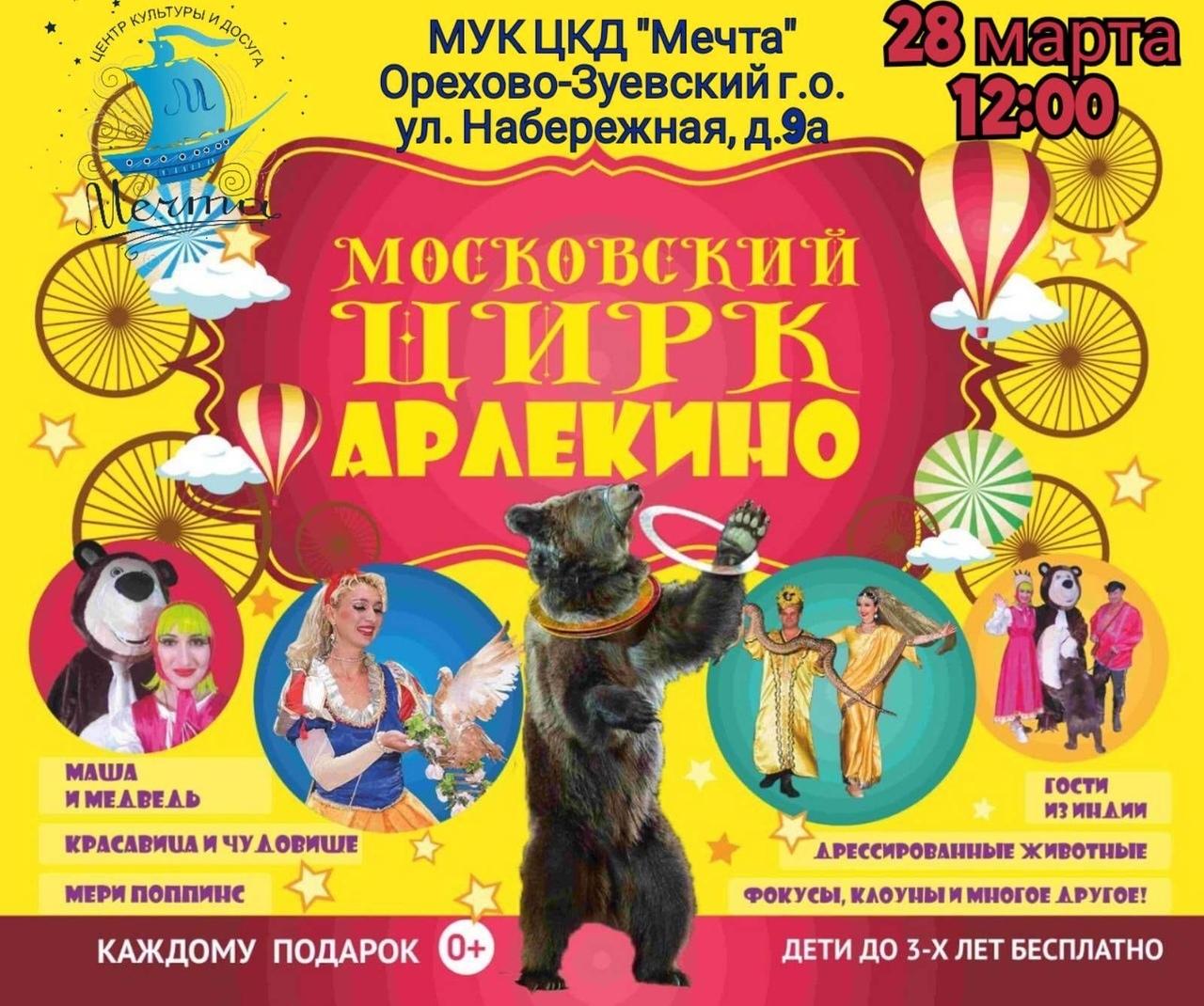 "Московский цирк ""Арлекино"""