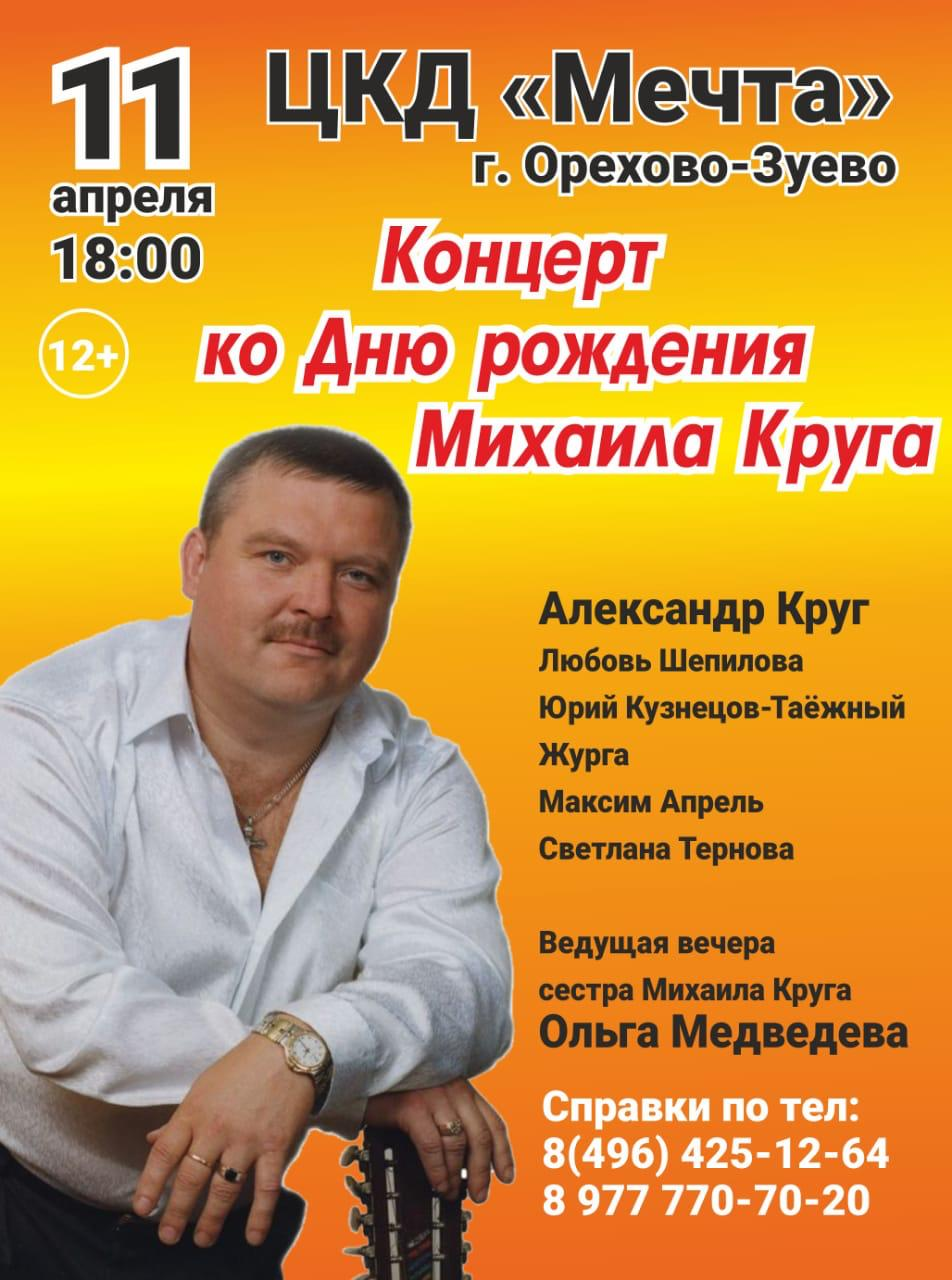 Концерт ко Дню Рождения Михаила Круга