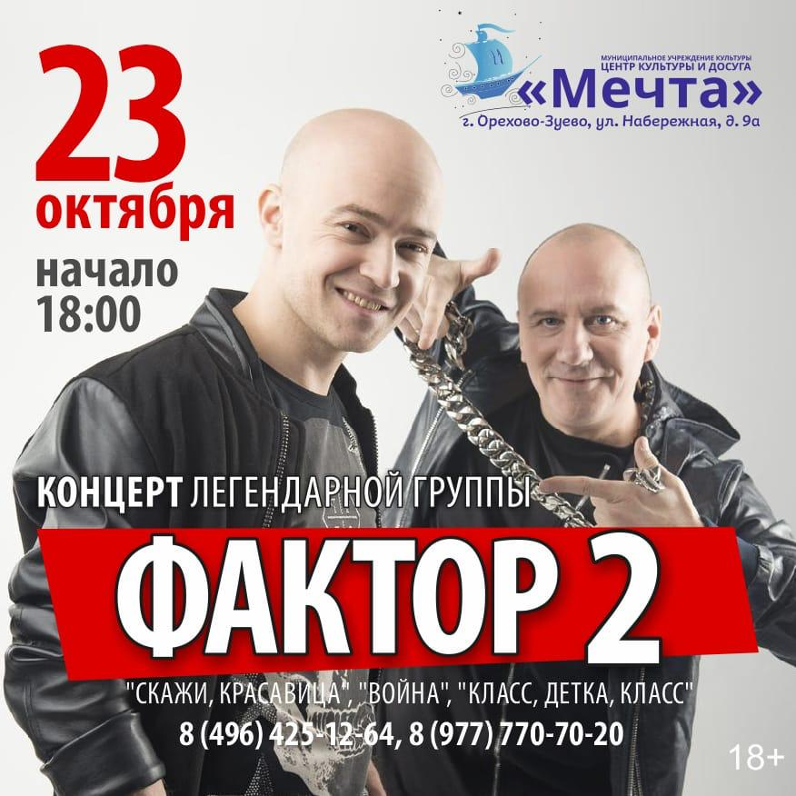 "Концерт легендарной группы ""Фактор-2"""